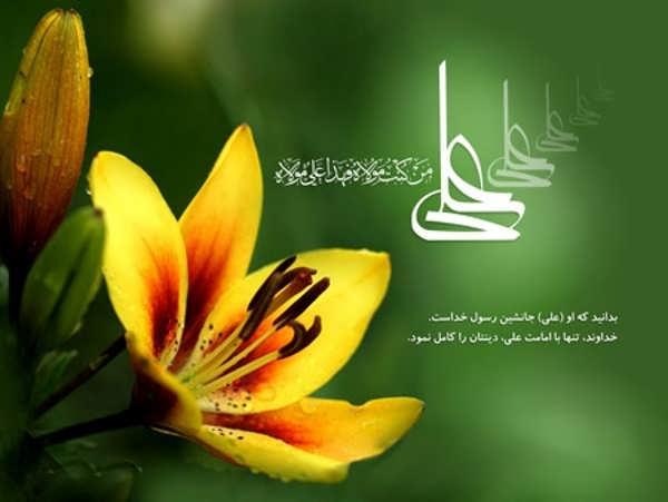 کارت پستال عید غدیر