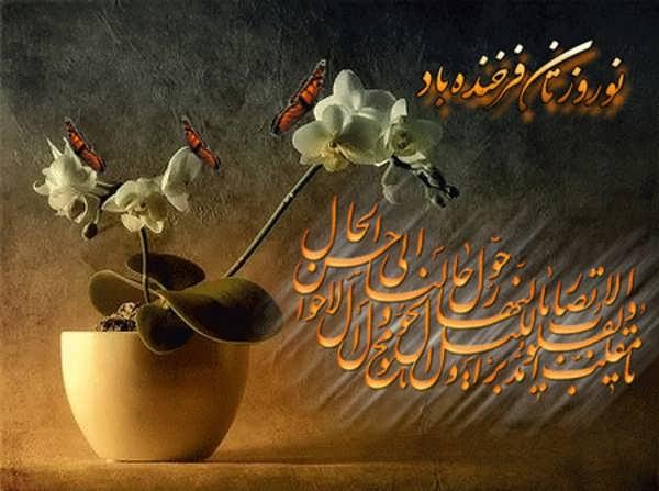 کارت تبریک عید توروز