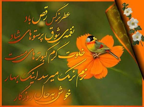 کارت پستال عید نوروز