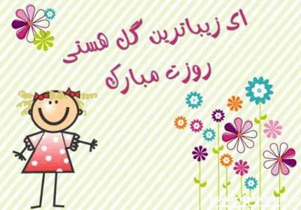 کارت پستال روز دختر