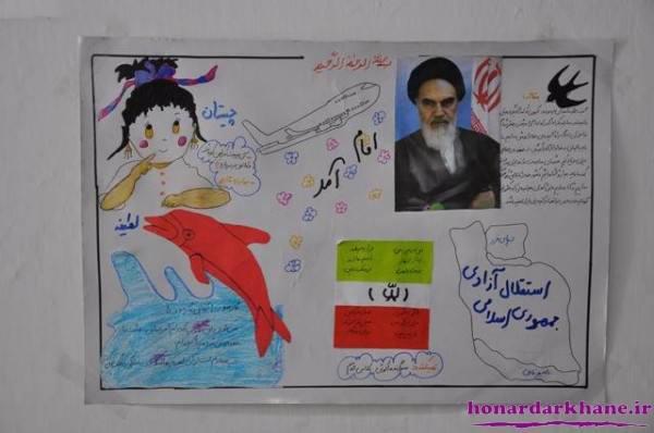 طرح کاردستی برای 22 بهمن