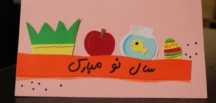 کاردستی عید نوروز