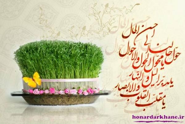 کارت عید نوروز