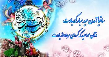 کارت تبریک عید نوروز