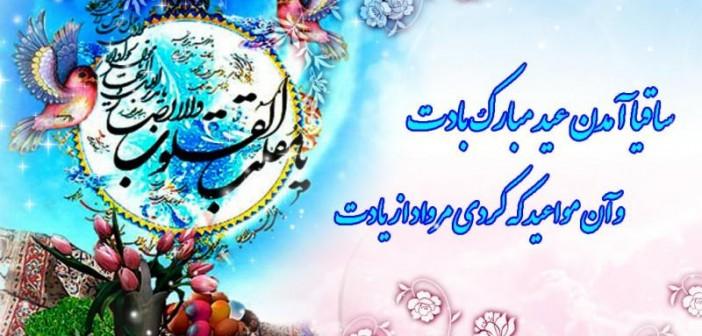 کارت تبریک عید نوروز جدید و زیبا به همراه متن تبریک