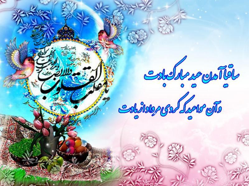 عکس تبریک عید نوروز به ترکی