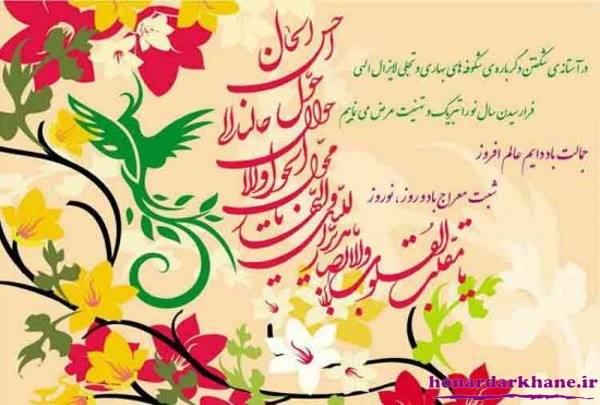 کارت تبریک عید