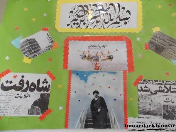 عکس روزنامه دیواری دهه فجر