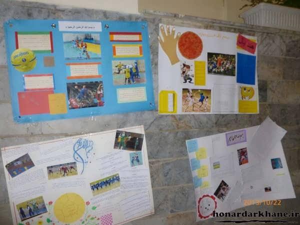 روزنامه دیواری برای مدرسه
