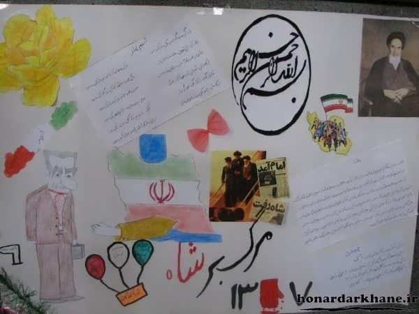 روزنامـه دیواری به منظور ۲۲ بهمن عروزنامـه دیواری زیبا و   جدید بـه منظور مدرسه mimplus.ir