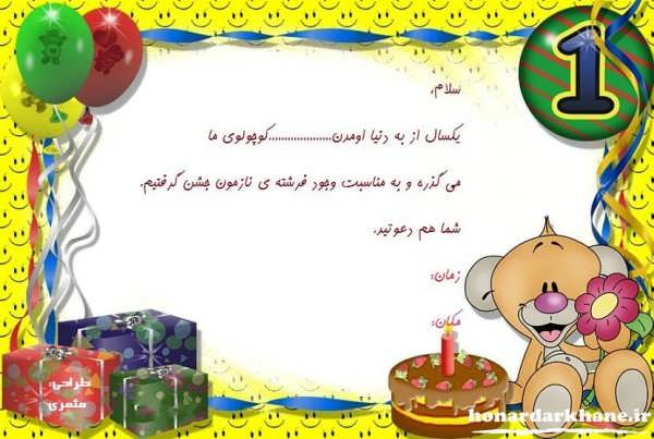 کارت دعوت تولد کودک
