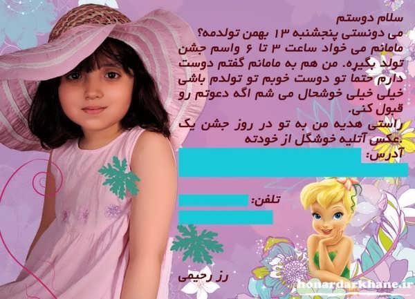 کارت دعوت برای تولد کودکان