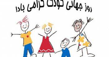 کاردستی روز جهانی کودک