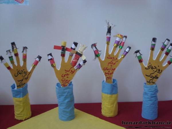 کاردستی تبریک روز جهانی کودک