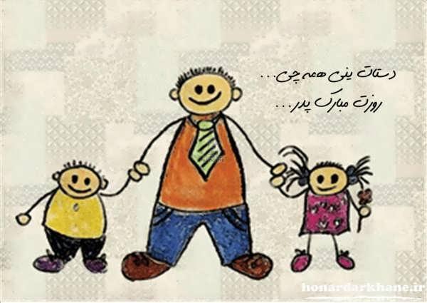 کارت پستال فانتزی روز پدر