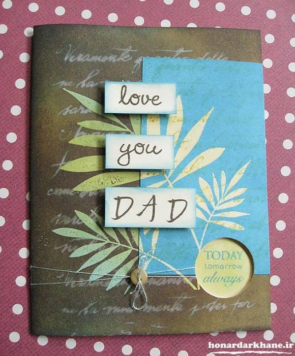 ساخت کارت تبریک برای روز پدر