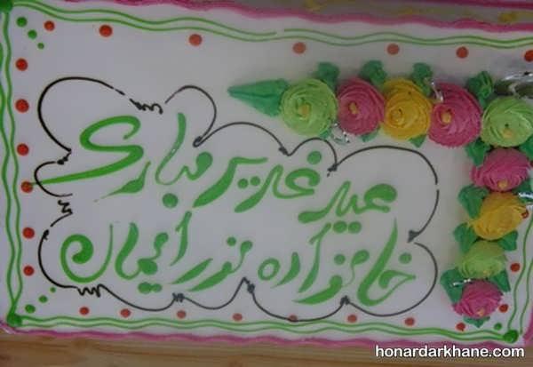 مدل کیک عید غدیر