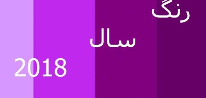 رنگ سال ۹۷ را بشناسید و در سال جدید به روزترین باشید