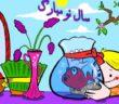 نقاش عید نوروز