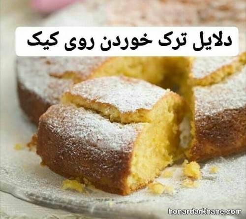 ترک خوردن کیک اسفنجی