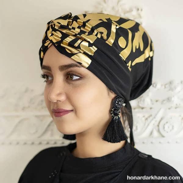 کلاه حجاب مجلسی جدید