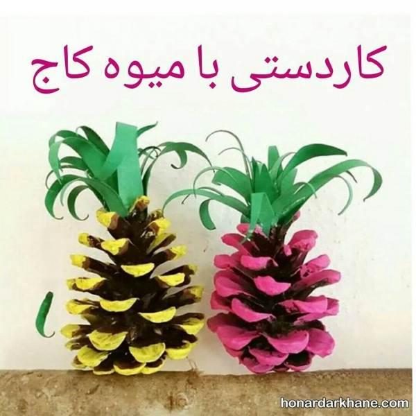 کاردستی با میوه کاج