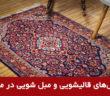 قالیشویی در منزل