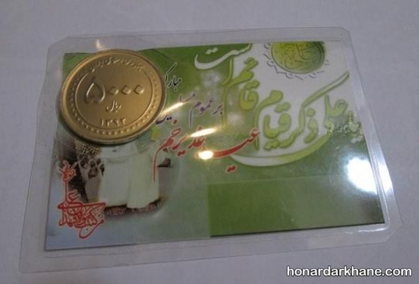 هدیه برای عید غدیر