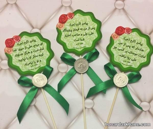 عیدی عید غدیر