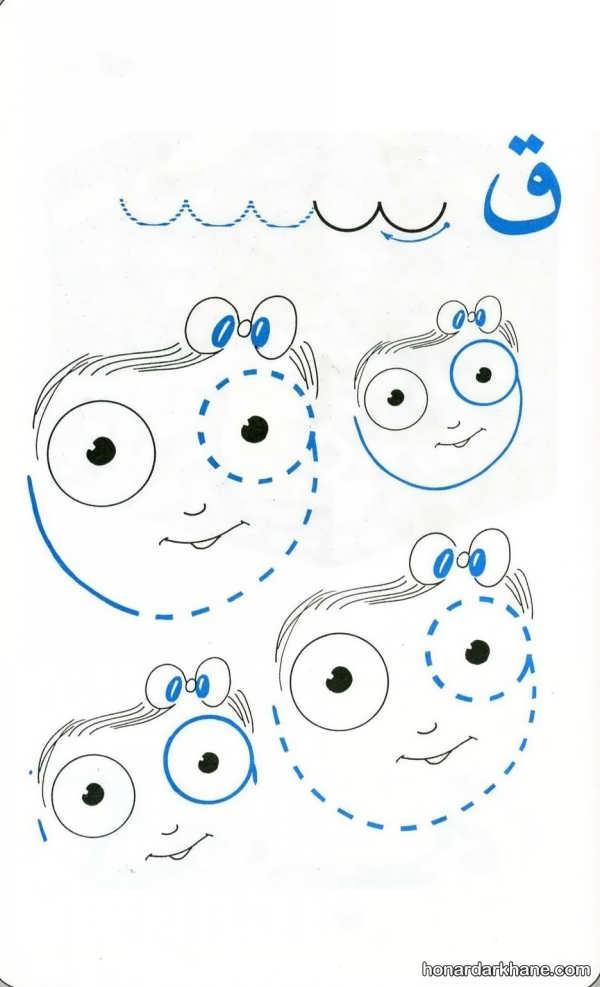 آموزش نقاشی به کودکان با حروف
