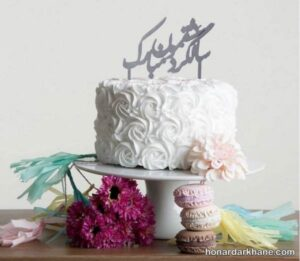 تزیین کیک سالگرد عشق مون